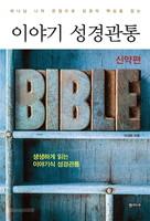 이야기 성경관통(신약편)