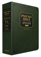 프뉴마 성경 단본(색인/이태리신소재/지퍼/양장/다크그린)