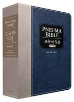 프뉴마 성경 단본(색인/이태리신소재/무지퍼/양장/다크블루투톤)