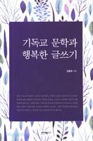 기독교 문학과 행복한 글쓰기