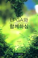LPGA와 함께하심