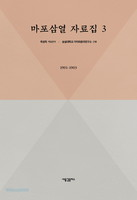 마포삼열 자료집 제3권
