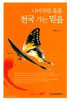 나비처럼 훌훌 천국 가는 믿음