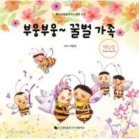 [개정판]  부웅부웅~ 꿀벌 가족