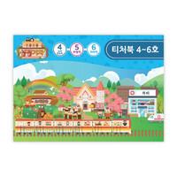 히즈쇼 주일학교 뿌우뿌우 성경기차 - 티처북 2권(4호~6호) (유아유치부)