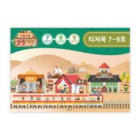 히즈쇼 주일학교 뿌우뿌우 성경기차 - 티처북 3권(7호~9호) (유아유치부)