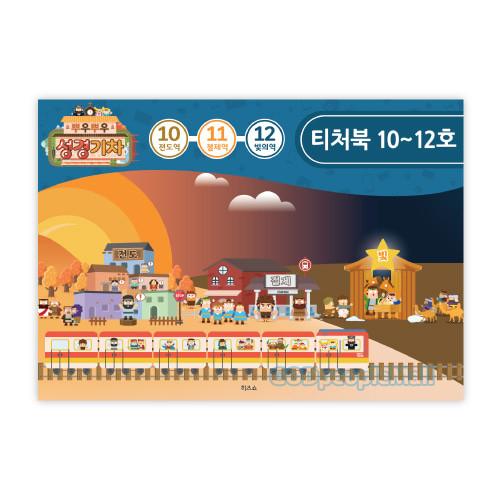 히즈쇼 주일학교 뿌우뿌우 성경기차 - 티처북 4권(10호~12호) (유아유치부)