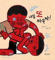 [빅북] 내일 또 싸우자!