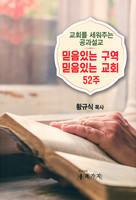 믿음있는 구역, 믿음있는 교회 52주
