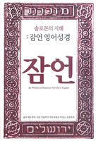 솔로몬의 지혜 : 잠언 영어성경