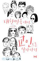 대한민국에서 교인으로 살아가기