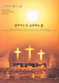 전하세 예수 14 - 십자가의 길 순교자의 삶 (악보)