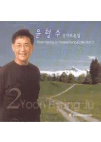 윤형주 2 - 성가모음집 (CD)
