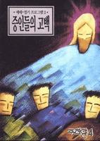 주찬양 4 - 증인들의 고백 (악보)