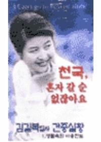 김길복 집사 간증실황 / 천국 혼자 갈 순 없잖아요 1 - 생활속의 이웃전도 (2Tape)