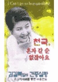 김길복집사 간증실황/ 천국 혼자 갈 순 없잖아요 2  - 구역예배를 통한 이웃전도 (2Tape)