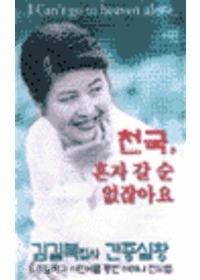 김길복집사 간증실황/천국 혼자 갈 순 없잖아요 3 - 주일학교 어린이를 통한 어머니 전도법 (2Tape)