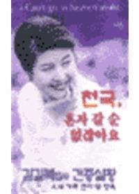 김길복집사 간증실황/천국 혼자 갈 순 없잖아요 4 - 새 가족 관리 및 양육 (2Tape)