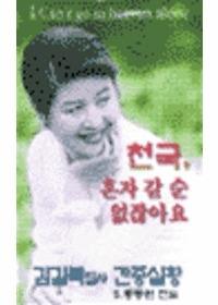 김길복집사 간증실황/천국 혼자 갈 순 없잖아요 5 - 총동원 전도 (2Tape)