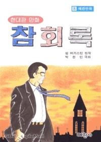 만화 참회록 - 예찬만화 8