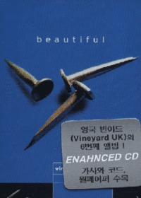 Beautiful (Tape)