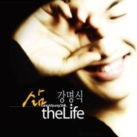 강명식 2집 삶 - The Life (CD)