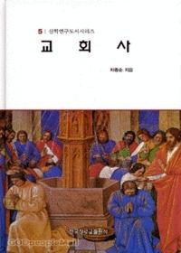 교회사 - 신학연구도서5