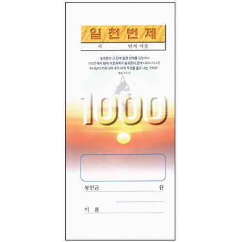 일천번제 헌금 봉투 (번제 201 / 1속 100매)