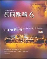중국어 침묵기도 6 (악보)