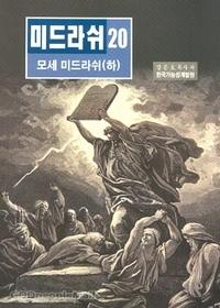 미드라쉬 20 : 모세 미드라쉬 (하)