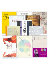 내적치유와 영적성숙을 위한 도서 세트 (전5권)