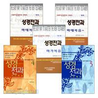 드로아 성경연구 신약 시리즈 세트 (전5권)