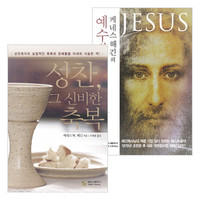 성찬, 그 신비한 축복 케네스 해긴의 예수의 놀라운 이름 (전2권)