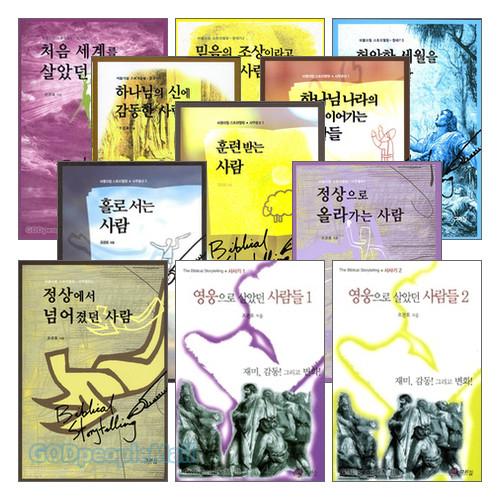 비블리컬 스토리텔링 시리즈 세트(전16권)