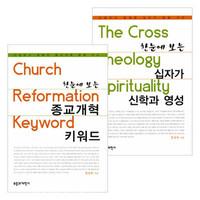 한눈에 보는 십자가 신학과 영성   종교개혁 키워드 세트(전2권)