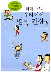 닥터. 고의 우리 아이 명품 건강법