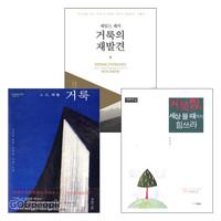 박윤선과 제임스패커와 J.C.라일의 거룩 관련 세트(전3권)