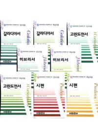 장로회신학대학교 신약성경공부 교재 세트(전18권)