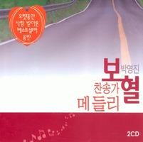박영진 - 보혈 찬송가 메들리(2CD)