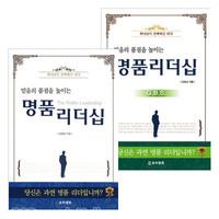 믿음의 품질을 높이는 명품 리더십 단행본+GBS교재 세트(전2권)