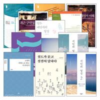 차준희 교수 저서 세트(전14권)