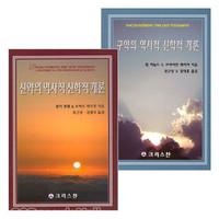 신구약의 역사적 신학적 개론 세트(전2권)