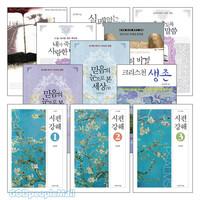 이레서원 김서택 목사 저서 세트(전4권)