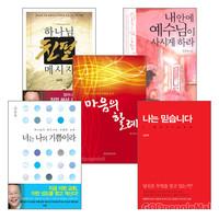 김승욱 목사 저서 세트(전5권)