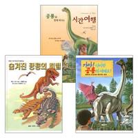성경적 가치관으로 풀어보는 공룡 그림책 도서 세트(전3권)