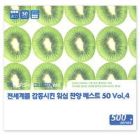 전세계를 감동시킨 워십 찬양 베스트 50 Vol. 4 (3CD)
