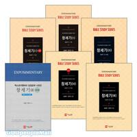 엑스포지멘터리 성경공부 시리즈 : 창세기 1~3권 세트(전6권)
