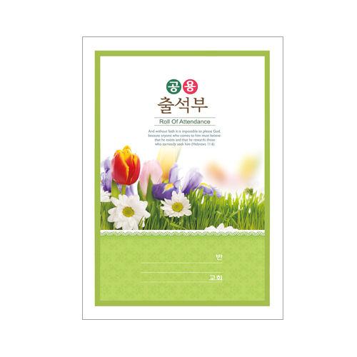 경지사 출석부(소)-공용304