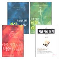김신호 목사 저서 세트(전4권)