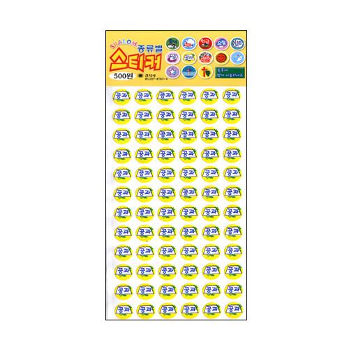 교회학교 스티커 - 공과 (5개 1set)